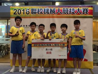 聯校機械人競技大賽高小組銅獎